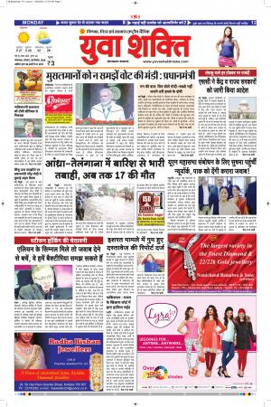 युवाशक्ति - Read on ipad, iphone, smart phone and tablets.