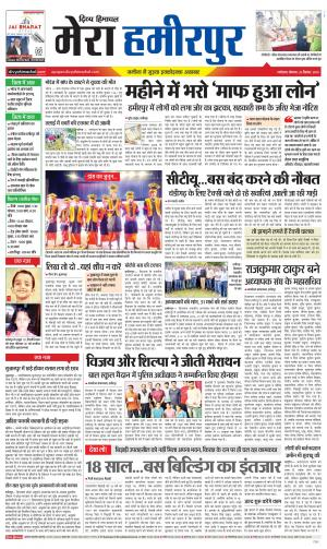Mera Hamirpur - Read on ipad, iphone, smart phone and tablets