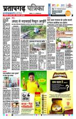 Pratapgarh - Read on ipad, iphone, smart phone and tablets.