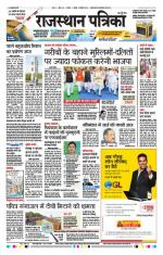 Patrika Bangalore - Read on ipad, iphone, smart phone and tablets.
