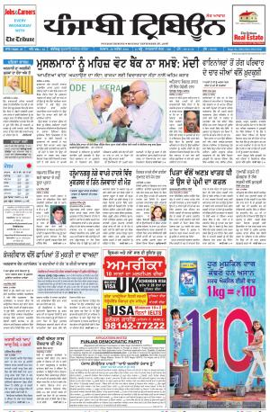 Punjabi Tribune - Read on ipad, iphone, smart phone and tablets
