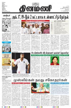 Dinamani-Chennai - Read on ipad, iphone, smart phone and tablets