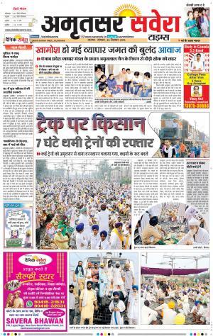 Amritsar Savera - Read on ipad, iphone, smart phone and tablets