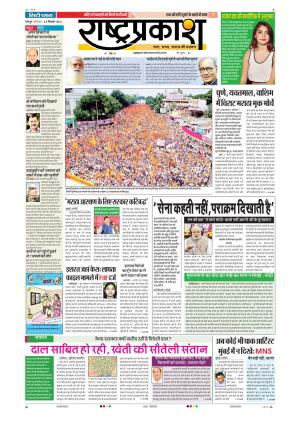 26th Sep Rashtraprakash - Read on ipad, iphone, smart phone and tablets.