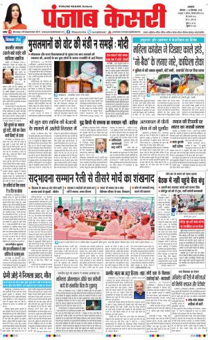 Main Ambala - Read on ipad, iphone, smart phone and tablets