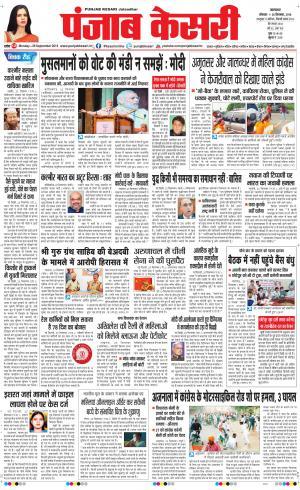 Main Jalandhar  - Read on ipad, iphone, smart phone and tablets.