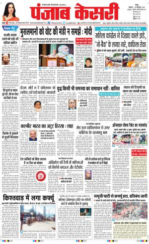 Jammu Main - Read on ipad, iphone, smart phone and tablets
