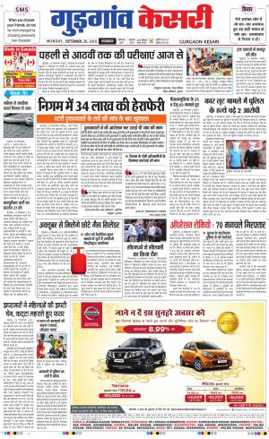 Gurgaon kesari - Read on ipad, iphone, smart phone and tablets.
