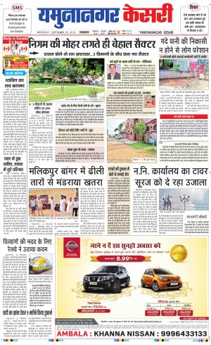 Yamuna Nagar kesari - Read on ipad, iphone, smart phone and tablets