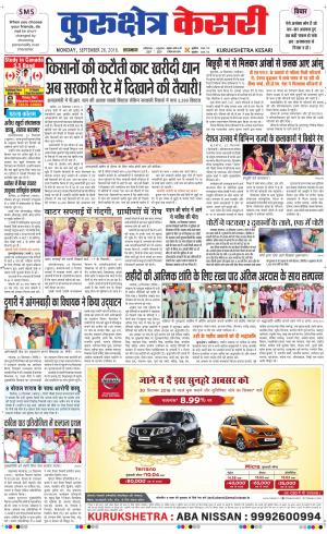 Punjab kesari / Haryana kurukshetra kesari - Read on ipad, iphone, smart phone and tablets
