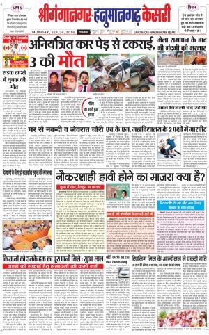 Shriganganagar - Read on ipad, iphone, smart phone and tablets