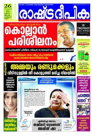 Rashtradeepika Kozhikode - Read on ipad, iphone, smart phone and tablets.
