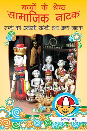 Bacchon Ke Shreshth Samajik Natak : Rajjo ki Anokhi Saheli Tatha Anya Natak: बच्चों के श्रेष्ठ सामाजिक नाटक : रज्जो की अनोखी सहेली तथा अन्य नाटक - Read on ipad, iphone, smart phone and tablets.
