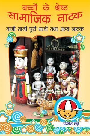 Bacchon Ke Shreshth Samajik Natak : Taji Taji Puri Bhaji Tatha Anya Natak: बच्चों के श्रेष्ठ सामाजिक नाटक : ताजी-ताजी पूरी-भाजी तथा अन्य नाटक - Read on ipad, iphone, smart phone and tablets.