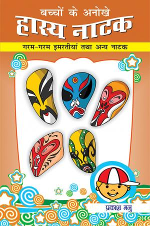 Bachchon Ke Hasya Natak : Garam Garam Imartiya Tatha Anya Natak: बच्चों के अनोखे हास्य नाटक : गरम-गरम इमरतियाँ तथा अन्य नाटक - Read on ipad, iphone, smart phone and tablets.