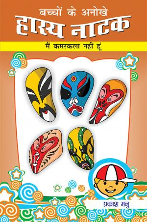 Bachchon Ke Hasya Natak : Mein Kamarkalla nahi hoo: बच्चों के अनोखे हास्य नाटक : मैं करमकल्ला नहीं हूँ। - Read on ipad, iphone, smart phone and tablets.