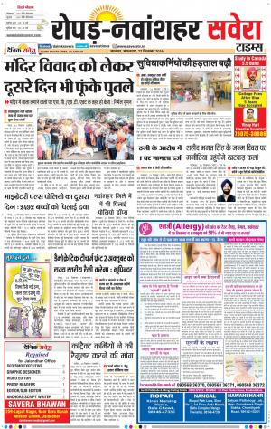 Ropar / NawanShahar - Read on ipad, iphone, smart phone and tablets