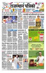 Patrika Ahmedabad - Read on ipad, iphone, smart phone and tablets.