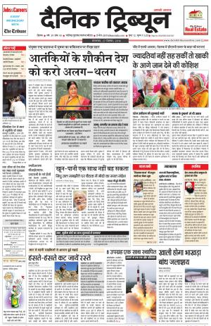 DT_27_September_2016_Rohtak - Read on ipad, iphone, smart phone and tablets.