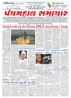Panchmahal Samachar - Read on ipad, iphone, smart phone and tablets.
