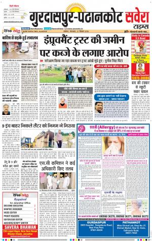 Gurdaspur / Pathankot - Read on ipad, iphone, smart phone and tablets