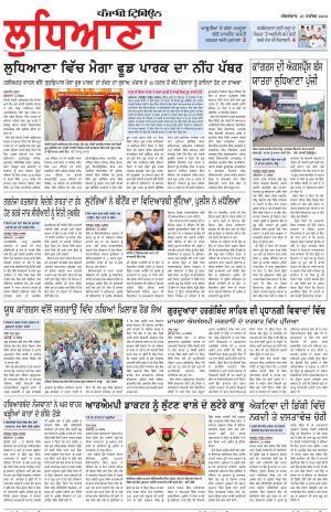 Punjabi Tribune (Ludhiana) - Read on ipad, iphone, smart phone and tablets.