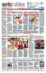 Patrika Balod - Read on ipad, iphone, smart phone and tablets