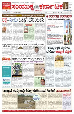 Samyuktha Karnataka Bangalore - Read on ipad, iphone, smart phone and tablets