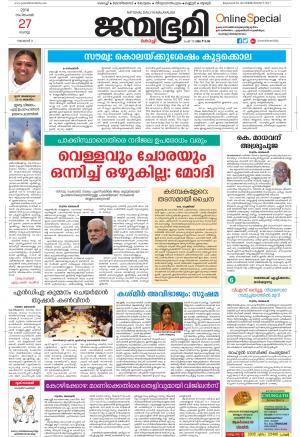 Kochi - Read on ipad, iphone, smart phone and tablets