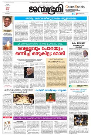 Thrissur - Read on ipad, iphone, smart phone and tablets.