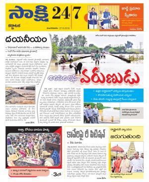 Karnataka - Read on ipad, iphone, smart phone and tablets.