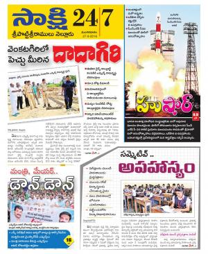 SPSR Nellore District - Read on ipad, iphone, smart phone and tablets