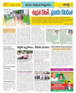 East Godavari Constituencies - Read on ipad, iphone, smart phone and tablets.