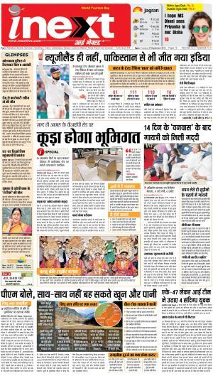 Agra Hindi ePaper, Agra Hindi Newspaper – InextLive - Read on ipad, iphone, smart phone and tablets.
