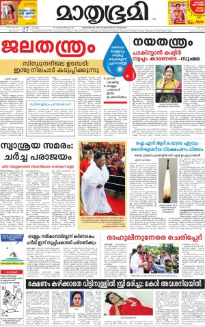 Chennai - Read on ipad, iphone, smart phone and tablets.