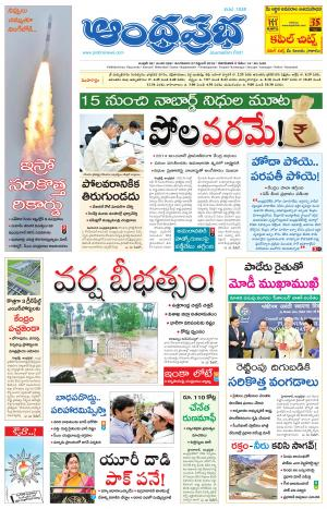 Andhra Pradesh Main - Read on ipad, iphone, smart phone and tablets
