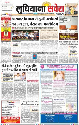 Ludhiana Savera - Read on ipad, iphone, smart phone and tablets