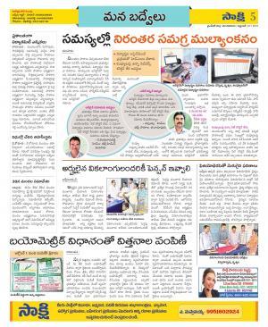 YSR Kadapa Constituencies - Read on ipad, iphone, smart phone and tablets.