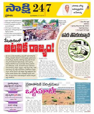 Prakasam District - Read on ipad, iphone, smart phone and tablets