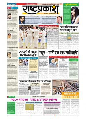 27th Sep Rashtraprakash - Read on ipad, iphone, smart phone and tablets.
