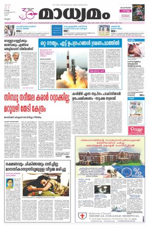 Malappuram - Read on ipad, iphone, smart phone and tablets
