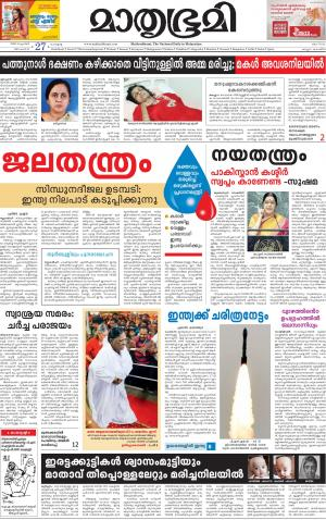 Malappuram - Read on ipad, iphone, smart phone and tablets.