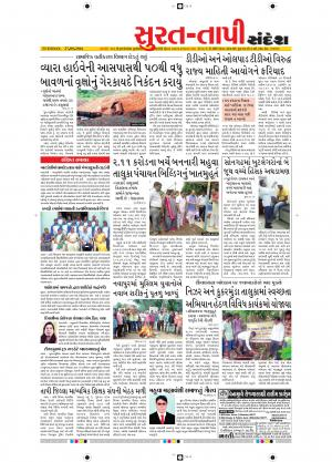 Surat Dist. - Read on ipad, iphone, smart phone and tablets