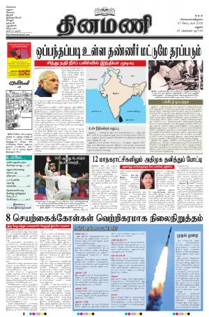 Dinamani-Madurai - Read on ipad, iphone, smart phone and tablets