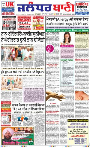 Jalandhar bani - Read on ipad, iphone, smart phone and tablets.
