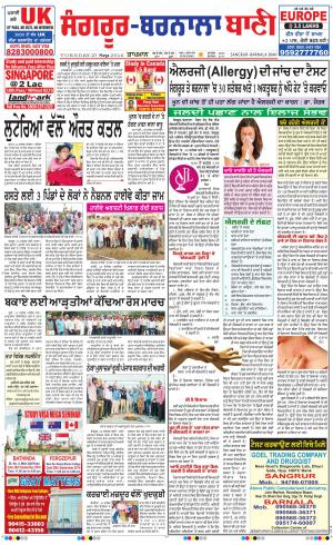 Sangrur -  Barnala Bani - Read on ipad, iphone, smart phone and tablets