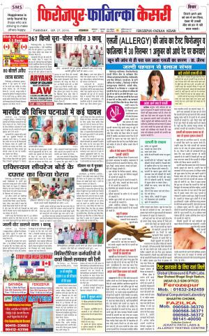 Ferozpur Kesari - Read on ipad, iphone, smart phone and tablets