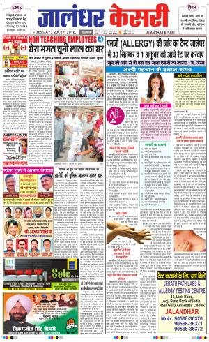 Jalandhar Kesari - Read on ipad, iphone, smart phone and tablets.