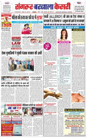 Sangrur Kesari - Read on ipad, iphone, smart phone and tablets.