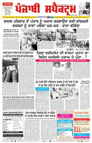 Punjabi Spectrum - Read on ipad, iphone, smart phone and tablets